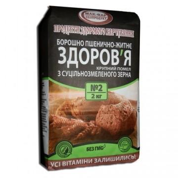 """Мука пшенично-ржаная """"Здоровье №2"""" """"Мак-Вар"""" (2 кг) (цельнозерновая)"""